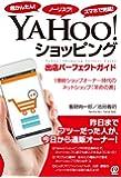 Yahoo!ショッピング出店パーフェクトガイド〜超かんたん!  ノーリスク!  スマホで完結!