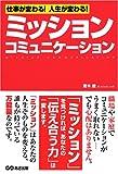 「ミッション・コミュニケーション」青木毅
