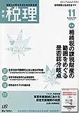 税理 2018年 11 月号 [雑誌]