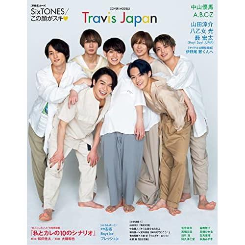 Myojo 2021年 7月号 裏表紙 表紙画像