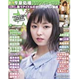 EX 大衆 2018年6月号