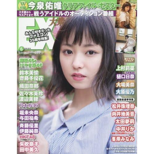 EX 大衆 2018年6月号 表紙画像