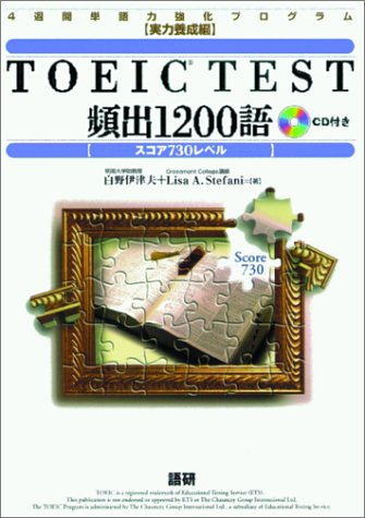 1200 words TOEIC TEST - Frequently score 730 level (4 weeks vocabulary enhancement program (training ability Edition)) ISBN: 4876150168 (1999) [Japanese Import]