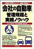 「会社の自動車」 管理規定と実務ノウハウ