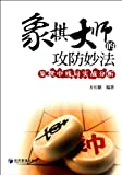Chess Masters Offensive and Defensive Strategy-Actual Analysis on Final Phase of Chess (Chinese Edition)