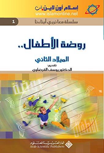 روضة الأطفال.. الميلاد الثاني (Arabic Edition)