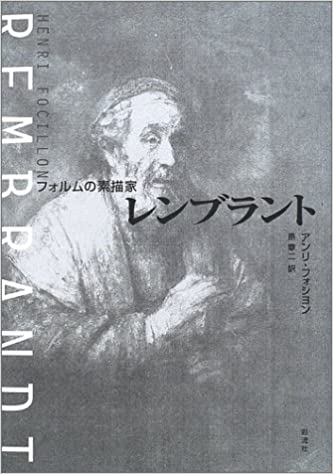 draftsman of form rembrandt 2002 isbn 488202781x japanese import