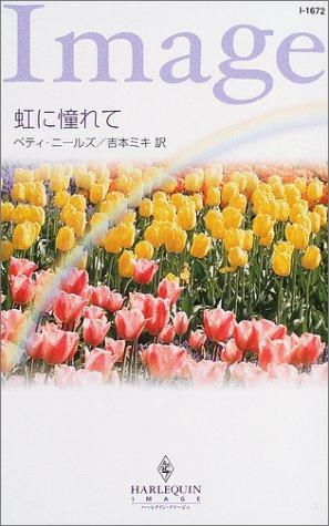 虹に憧れて (ハーレクイン・イマージュ)