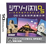 ジグソーパズルDS DSで巡る世界遺産の旅