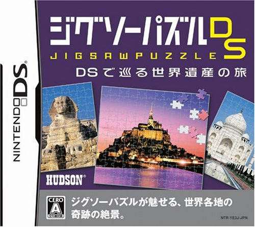 Jigsaw Puzzle DS: DS de Meguru Sekai Isan no Tabi [Japan Import] by HUDSON SOFT