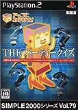 SIMPLE2000シリーズ Vol.79 アッコにおまかせ! THE パーティークイズ