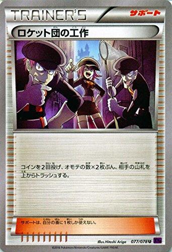 ポケモンカードゲームXY ロケット団の工作 /めざめる超王(PMXY10)/