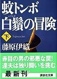 蚊トンボ白鬚の冒険(下) (講談社文庫)
