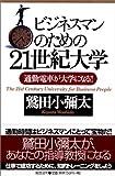 ビジネスマンのための21世紀大学 (通勤大学文庫)