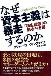 Naze Shihon Shugi Wa Bōsōsurunoka: Kabunushi Kachi No Osorubeki Wana