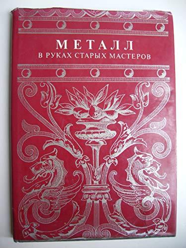 Metall v rukakh starykh masterov: Al'bom