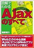 図解でわかる Ajaxのすべて