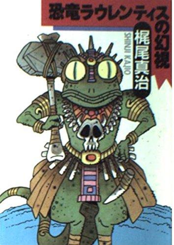 恐竜ラウレンティスの幻視 (ハヤカワ文庫JA)