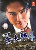 Salaryman Kintaro 4 Japanese Tv Series Dvd Engish Sub NTSC All Region