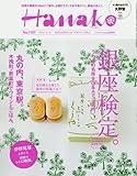 Hanako(ハナコ) 2016年 4/14 号 [雑誌]