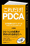 これだけ! PDCA 【これだけ!シリーズ】