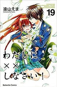 Love Mission, tome 19 par Ema Toyama