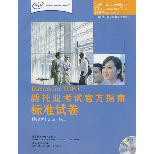 New Note the new TOEIC TOEIC Official Guide Series: Standard paper (with CD Disc 2)(Chinese Edition)