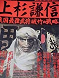 Uesugi Kenshin - strategy of Sengoku strongest military commander irresistible force (history Gunzo series (8)) (1988) ISBN: 4051051455 [Japanese Import]