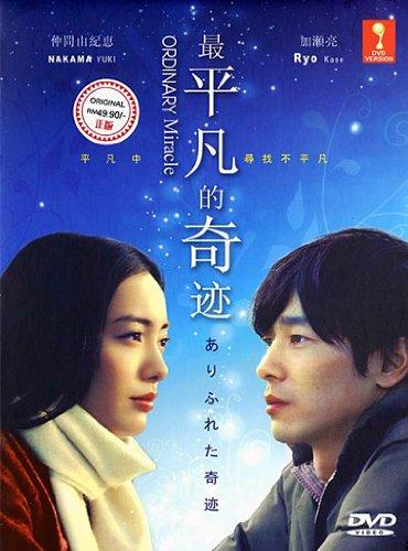 Orinary Miracle / Arifureta Kiseki Japanese TV drama with English sub