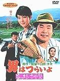男はつらいよ 寅次郎恋愛塾〈第35作〉 [DVD]