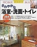 さわやかな浴室・洗面・トイレ―354のヒント集 (ホームメイク)