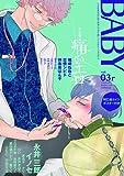 BABY Vol.3r (POE BACKS)