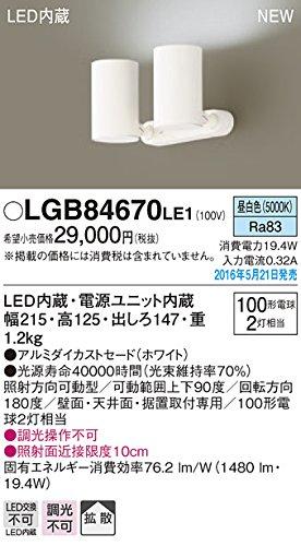 パナソニック(Panasonic) LEDスポットライト100形×2拡散昼白LGB84670LE1 B01BMGDTNK 12267