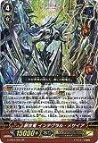 カードファイトヴァンガードG/G-EB03/004 創世竜 インテグラル・メサイア GR