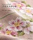 オノエ・メグミのクロスステッチ 花ものがたり