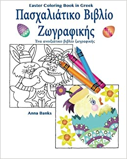 Easter Coloring Book In Greek Edition Anna Banks 9781519449580 Amazon Books