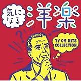 気になる洋楽 TV CM HITS COLLECTION