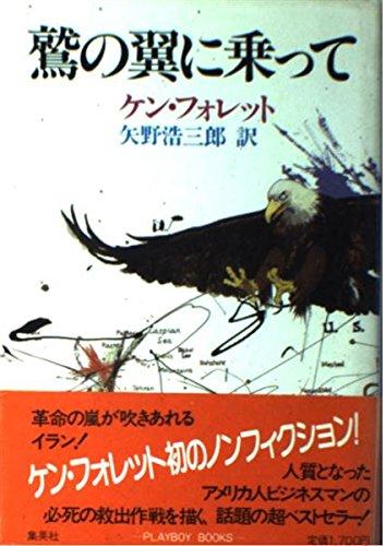 鷲の翼に乗って (Playboy books)