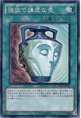 Pot of Duality DREV-JP062 Super Japan Yu-Gi-Oh