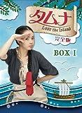 [DVD]タムナ~Love the Island 完全版 DVD-BOXI