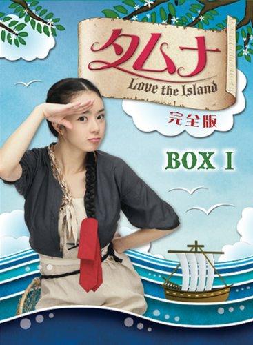 タムナ〜Love the Island