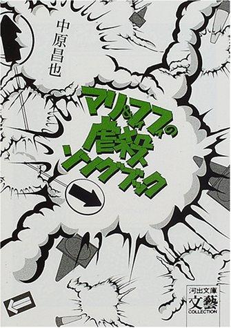 マリ&フィフィの虐殺ソングブック (河出文庫―文芸コレクション)