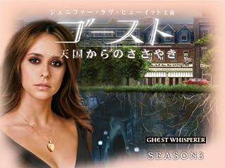 ゴースト 〜天国からのささやき シーズン3