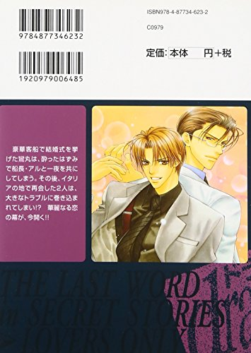 Ikoku Irokoi Romantan (Japanese Edition)