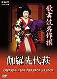 歌舞伎名作撰  伽羅先代萩 [DVD]