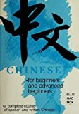 Chinese for Beginners and Advanced Beginners, Ellie M. Mok, 0804465150