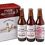 門司港 ビール 330ml 3種類 合計3本セット 箱入り 地ビール クラフト ビール