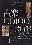 古楽CD100ガイド―グレゴリオ聖歌からバロックまで今いちばん新しい音楽空間への冒険