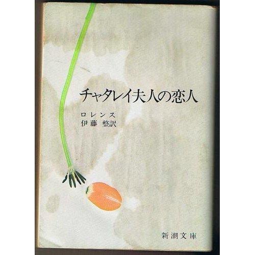 チャタレイ夫人の恋人 (新潮文庫 ロ 1-6)