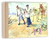 img - for Three Mile Bay (Hardcover) (Chinese Edition) book / textbook / text book